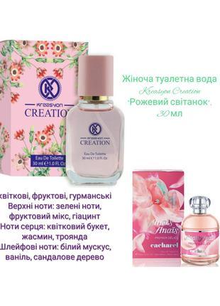 """Женская туалетная вода Kreasyon Creation """"Розовый рассвет"""", 30 мл"""
