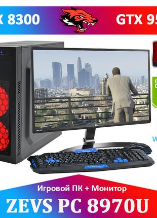 Супер Игровой ПК ZEVS PC8970U FX8300 +GTX 950 2GB + Монитор 21.5'