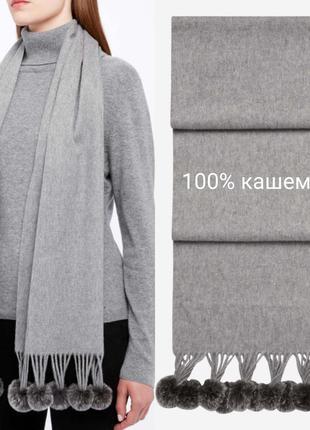 Кашемировый шарф (100% кашемир) n.peal