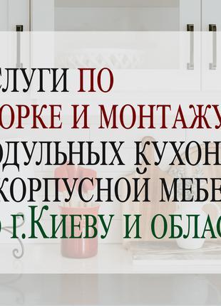 Сборка, монтаж кухонь в Киеве