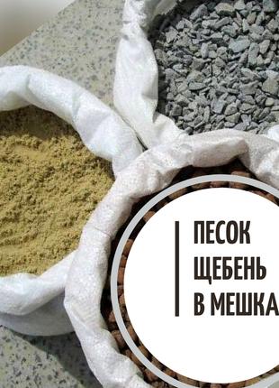 Песок, щебень, отсев в мешках, пісок річковий яружний, щебінь