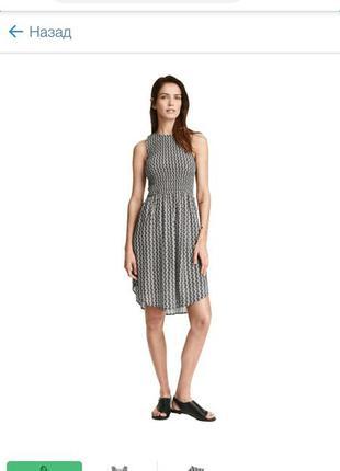 Платье h&m актуальной расцветки🔥