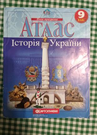 Атлас по истории Украины 9 класс