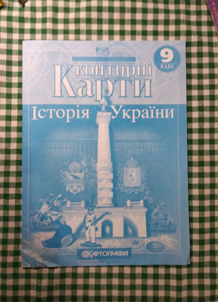 Контурная карта по истории Украины 9 класс