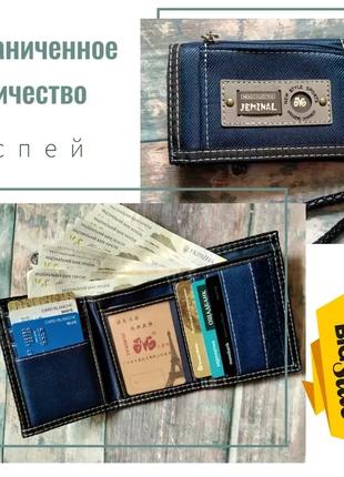 Мужской портмоне кошелек бумажник гаманець