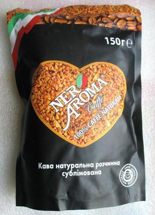 Кава Nero Aroma неро арома натуральна розчинна сублімована 150...