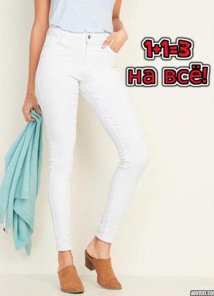 🎁1+1=3 фирменные белые узкие зауженные джинсы скинни next, раз...