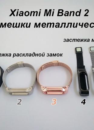 Xiaomi Mi Band 2 3 металлический ремешок ремешки браслет часы