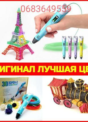 3Д ручка c LCD дисплеем 3D Pen 2 с эко пластиком для 3Д рисования