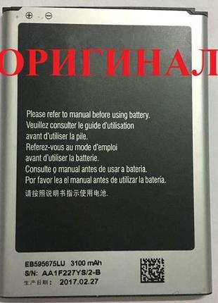Аккумулятор для Samsung N7100 Galaxy Note 2 N7105 EB595675LU О...