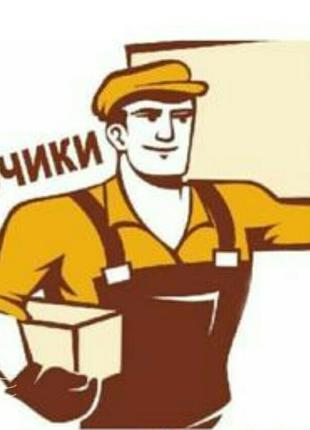 Потрібен Вантажник/ Нужен Грузчик