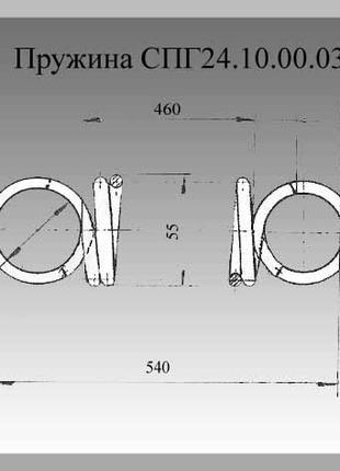 Пружина СПГ24.10.00.03 прицепной гидрофицированной сцепки