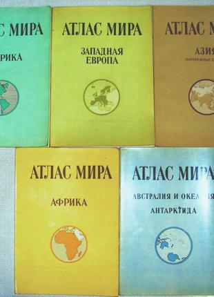 Атлас мира - 5 выпусков по материкам и группам государств