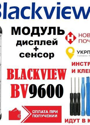 Модуль Blackview BV9600 / BV9600 pro ( тачскрин + дисплей )