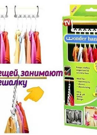 Набор вешалок для одежды Wonder Hanger 8 шт Лучшая цена!