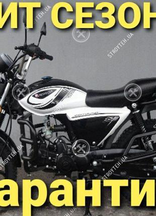 Мотоцикл Forte ALFA 125 ( в наличии ) КРЕДИТ доставка по УКРАИНЕ