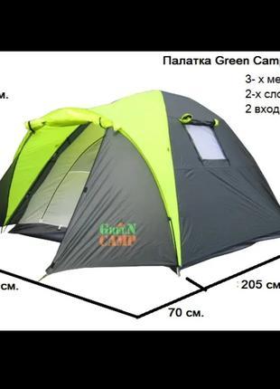 Трехместная палатка Green Camp 1011-2 (2 входа)