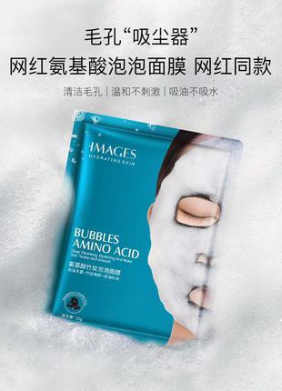Пузырьковая тканевая маска