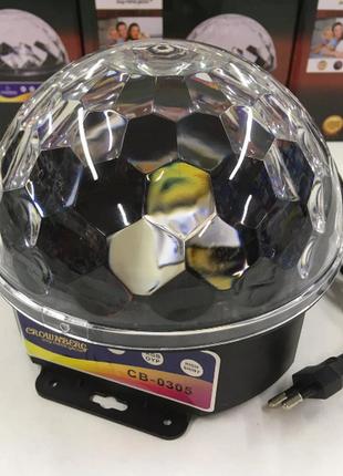 Мощный Диско-шар Magic Ball CB-0305 ЛУЧШАЯ ЦЕНА!