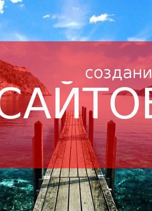 Разработка и создание сайта, онлайн магазина НЕДОРОГО