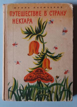 Васильков И. А. Путешествие в страну нектара. Цветы и насекомые.