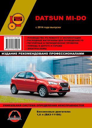 Datsun Mi-Do (Датсун Ми-До). Руководство по ремонту