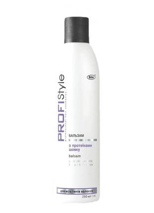 Бальзам протеины шелка для всех типов волос Profistyle