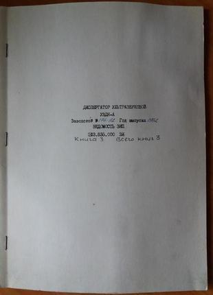 Диспергатор ультразвуковой УЗДН-А
