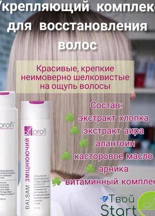 Шампунь Зміцнюючий  для зміцнення та відновлення волосся 400мл