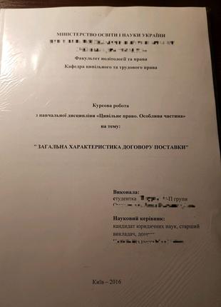 """Курсовая с """"Цивільного права """""""