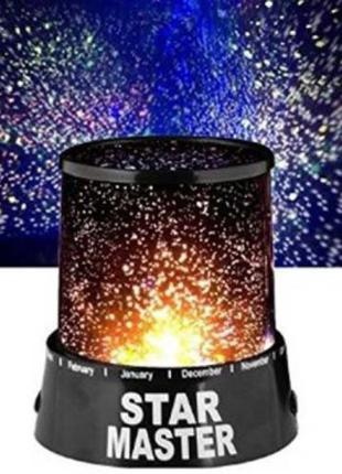 """Светильник-ночник-проектор """"звездное небо"""" star master"""