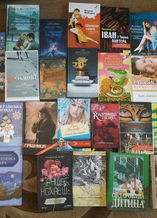 Книги, книжки (художні, для дітей та ін.)