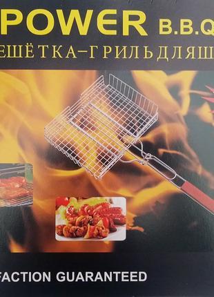 Решетка для гриля, барбекю (42*30*5)