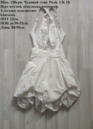 Красива коротка сукня женское платье