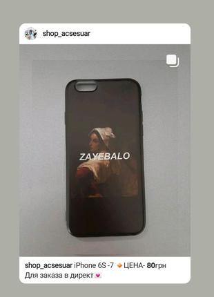Чехол для iPhone 6s-7