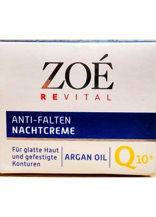 ZOE REVITAL Ночной крем против морщин Q10 с SPF 15