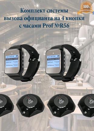 Комплексная система вызова в ресторан: кнопки и часы R-Call №R56