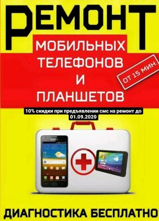Ремонт мобильных телефонов, планшетов.