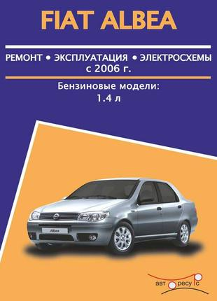 Fiat Albea. Руководство по ремонту и эксплуатации. Книга