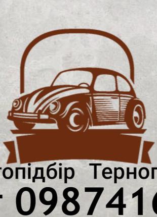 Автопідбір Тернопіль