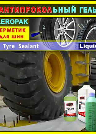 Антипрокол для сельскохозяйственной техники, антипрокол,