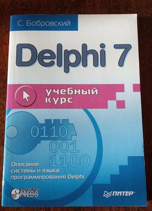 Книга Delphi