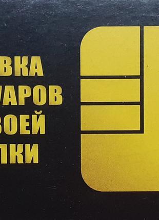 Доставка аксессуаров для телефонов
