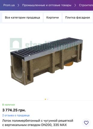 Лотки водоотводные полимербетонные с чугунной решеткой (комплект)