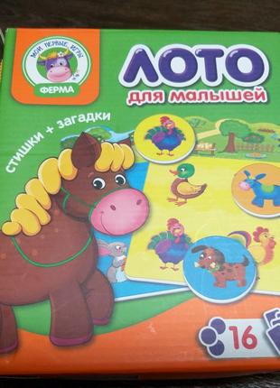 Детское лото для малышей
