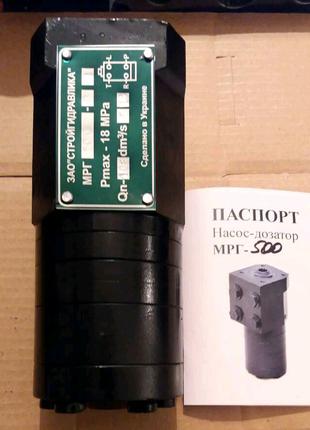 Насос дозатор МРГ-500 ХТЗ, Т-150К, Т-151