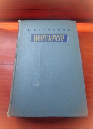 Порт Артур, А.Степанов