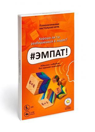 ЭМПАТ - психологическая настольная игра