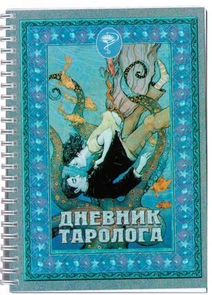 Дневник Таролога