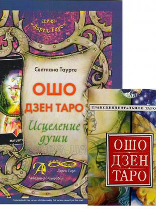 Набор Таро Ошо Дзен (карты + книига)